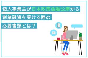 個人事業主が日本政策金融公庫から創業融資を受ける際の必要書類とは?