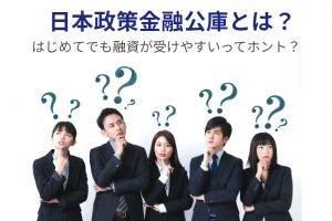 日本政策金融公庫とは?はじめてでも融資が受けやすいってホント?