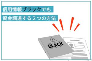 信用情報ブラックでも資金調達する2つの方法