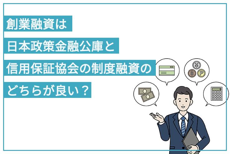 日本政策金融公庫の創業融資と信用保証協会の制度融資を比較
