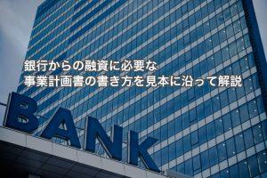 銀行からの融資に必要な事業計画書の書き方を見本に沿って解説