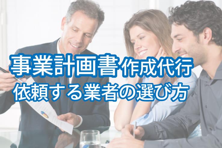 事業計画書作成代行を依頼する業者の選び方