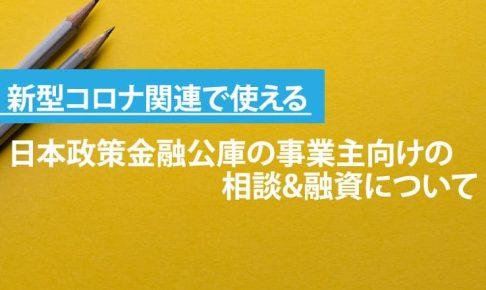 新型コロナ関連で使える日本政策金融公庫の事業主向けの相談&融資について
