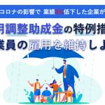 【大阪府】新型コロナウイルスの影響で経営が落ち込んでいる事業主向け融資制度一覧