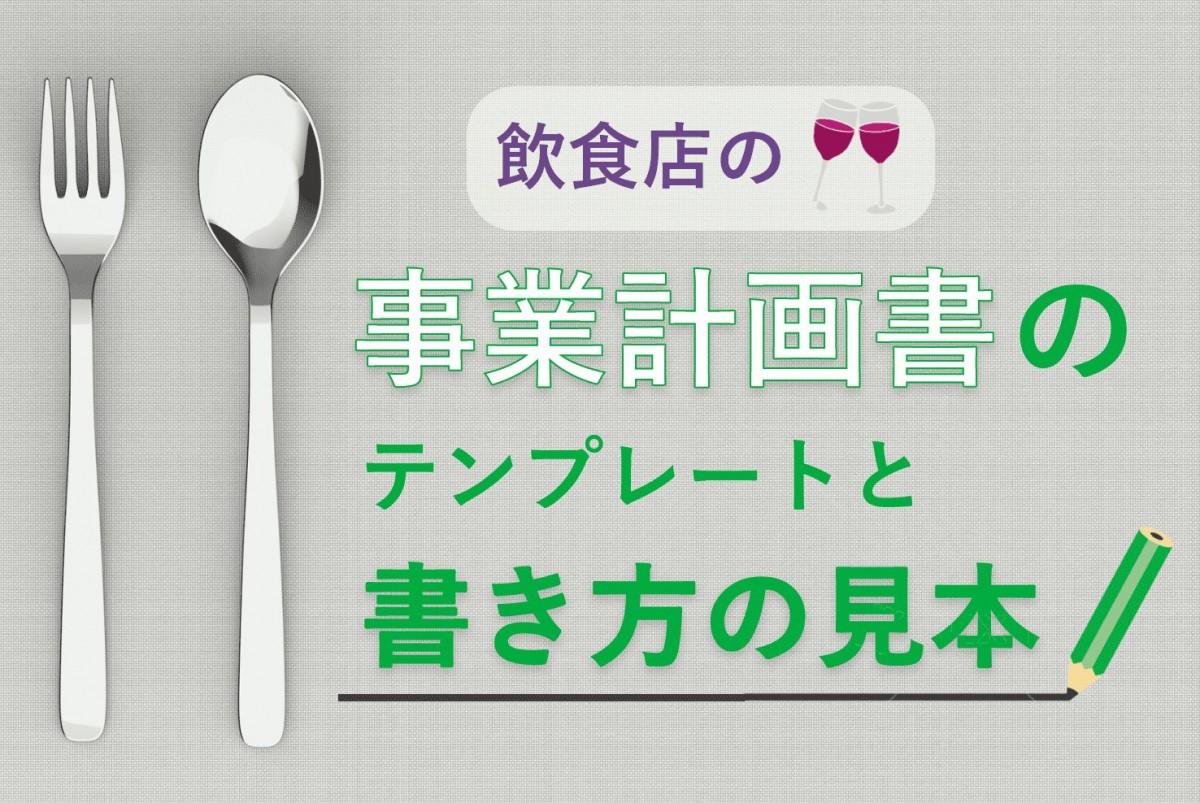 飲食店の事業計画書のテンプレートと書き方の見本 実例サンプル付