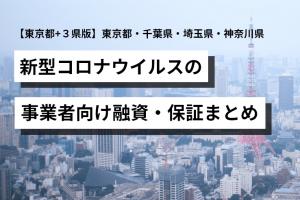 【東京都+3県】新型コロナウイルスの影響を受けた事業者向け融資・保証まとめ