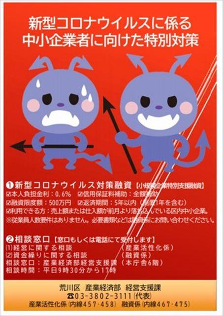 【東京都+3県版】新型コロナウイルスの事業者向け融資・保証まとめ