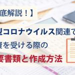 経営革新計画の承認によって得られるメリット(補助金編)
