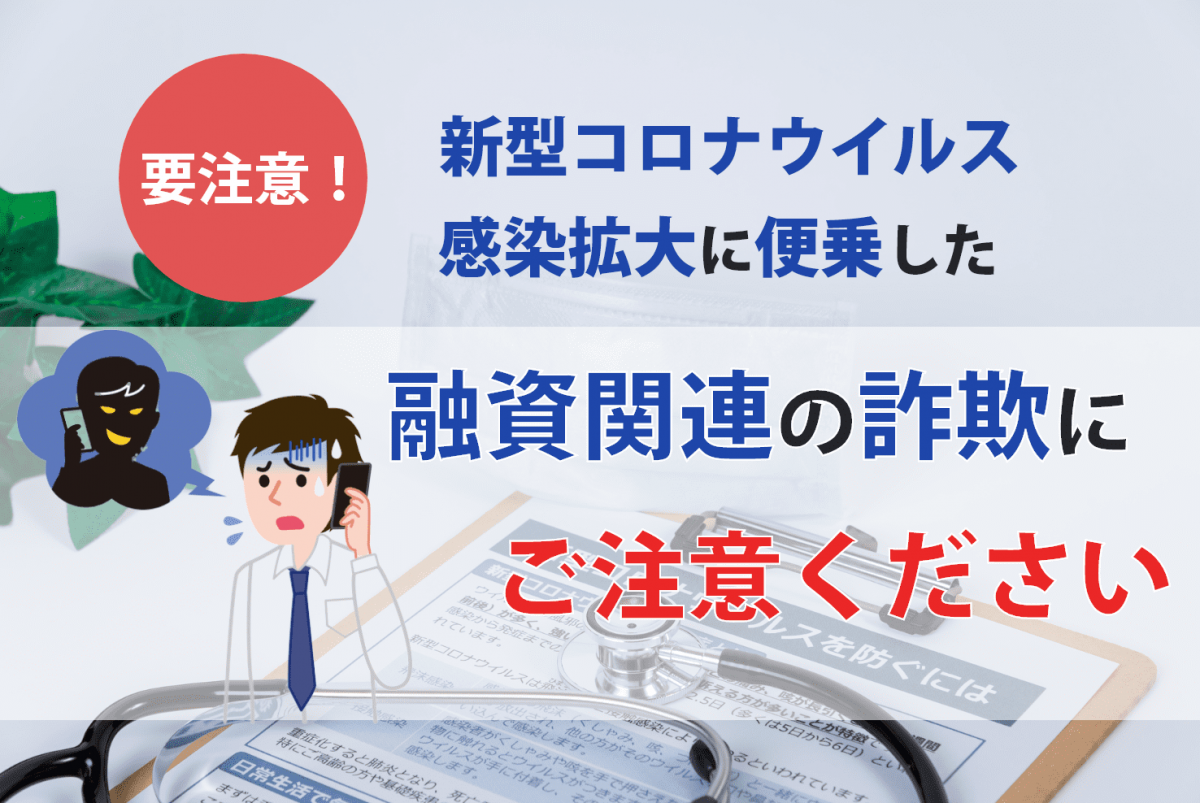 【注意】新型コロナウイルス感染拡大に便乗した融資関連の詐欺にご注意ください
