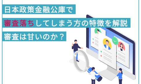 日本政策金融公庫で面談する際の注意点