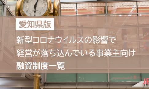【愛知県】新型コロナウイルスの影響で経営が落ち込んでいる事業主向け融資制度一覧
