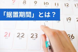 日本政策金融公庫の据置期間とは?意味、読み方、設定のメリットを解説