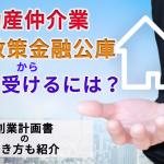 個人が銀行融資の審査を通るための5つのポイント。難易度が低い融資とは?
