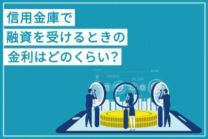 信用金庫で融資を受ける時の金利はどのくらい?