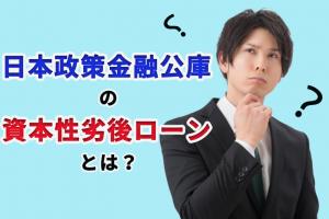 日本政策金融公庫の資本性劣後ローンとは?