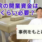 日本政策金融公庫の金利「特利」はどうすれば適用されるのか?