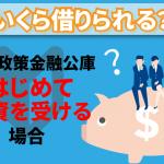 【新型コロナ関連】個人事業主・フリーランス向け無利子融資などの支援まとめ