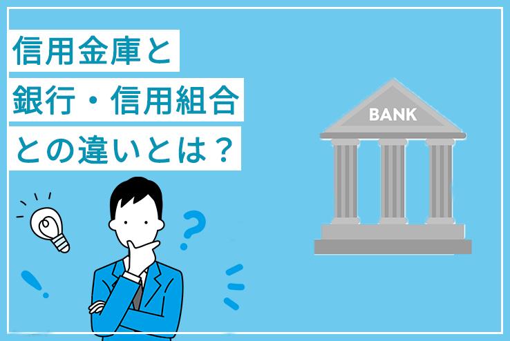 信用金庫と銀行・信用組合との違いとは?