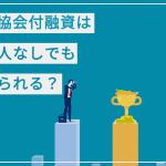 【コロナ融資】日本政策金融公庫で借り換えすると金利が安くなる!?