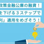 日本政策金融公庫は、借り換えで利用することはできない?