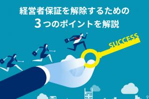 経営者保証を解除するための3つのポイントを解説