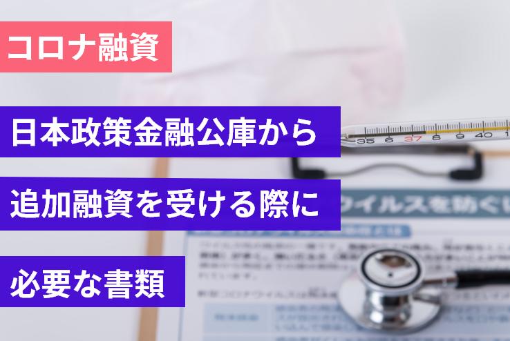 【コロナ融資】日本政策金融公庫から追加融資を受ける際に必要な書類