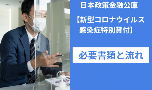 日本政策金融公庫【新型コロナウイルス感染症特別貸付】の必要書類と流れ