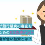 不動産仲介業で日本政策金融公庫から融資を受けるには?創業計画書の書き方も紹介