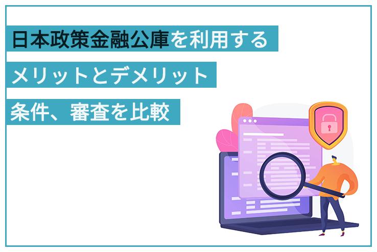 日本政策金融公庫を利用するメリットとデメリット