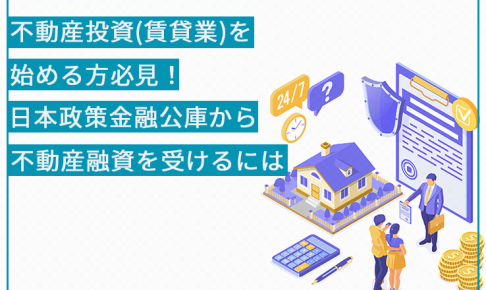 不動産投資(賃貸業)を始める方必見!日本政策金融公庫から不動産融資を受けるには