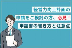 経営力向上計画の申請をご検討の方、必見!申請書の書き方と注意点