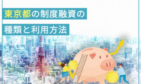 東京都の制度融資の種類と利用方法