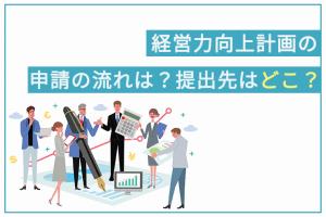 経営力向上計画の申請の流れは?提出先はどこ?