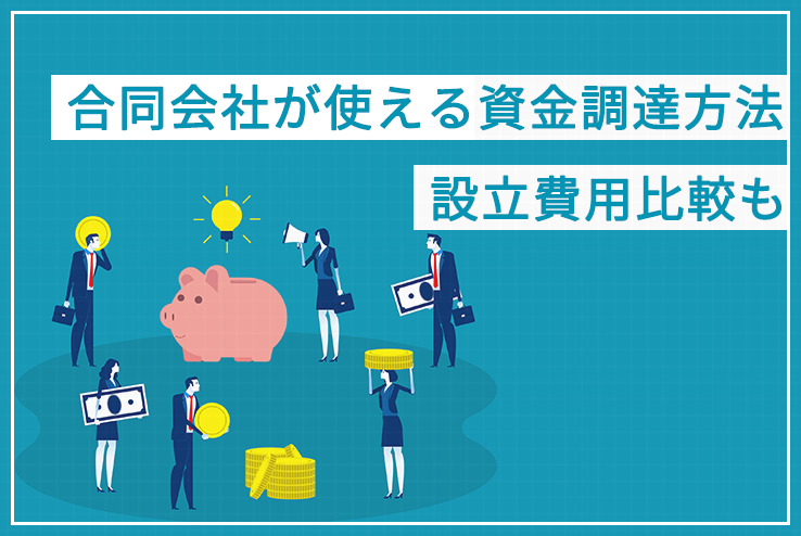 合同会社が使える資金調達方法 設立費用比較も