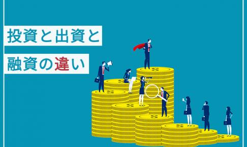 投資と出資と融資の違い