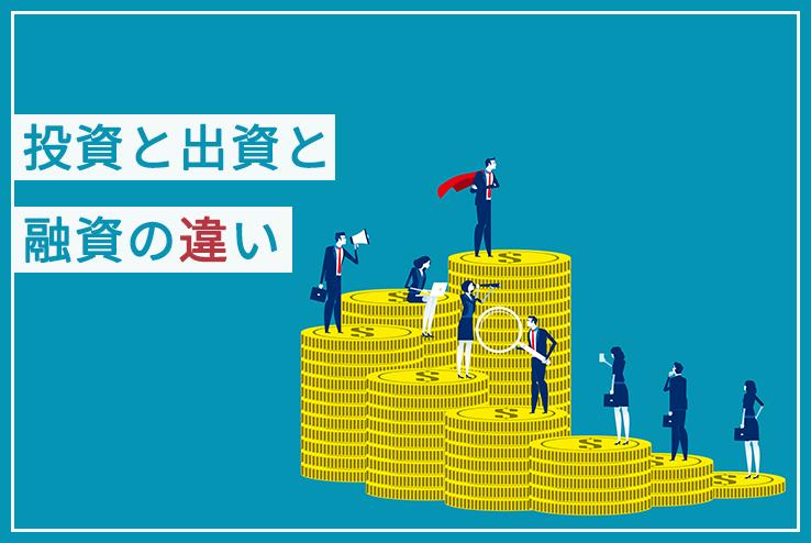 投資と出資と融資の違い | 日本政策金融公庫での融資のご相談なら ...