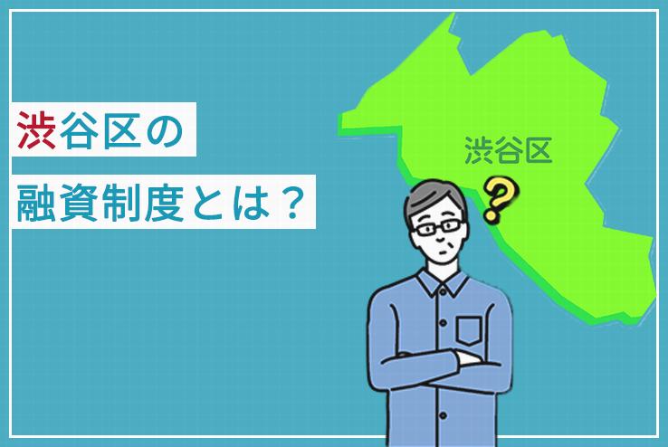 渋谷区の制度融資とは