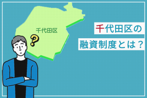 千代田区の制度融資とは