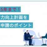 日本政策金融公庫の新創業融資制度とは?融資を受けるためのポイントを解説