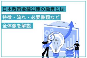 日本政策金融公庫の融資とは 特徴・流れ・必要書類など全体像を解説