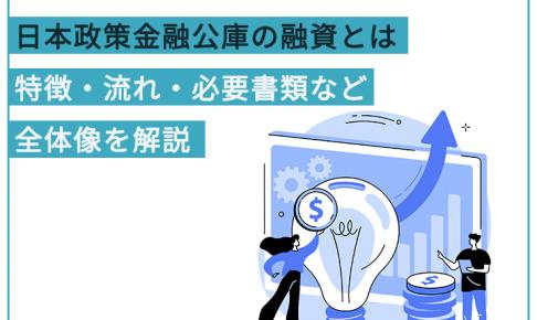 日本政策金融公庫では、個人事業主と法人ってどっちがお金を借りやすい?