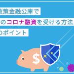 信用保証協会の保証料はいくら?信用保証料率と計算方法