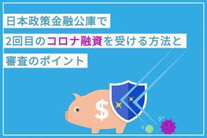日本政策金融公庫で2回目(追加)のコロナ融資を受ける方法と審査のポイント