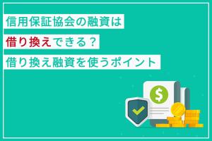 信用保証協会の融資は借り換えできる?借り換え融資を使うポイント