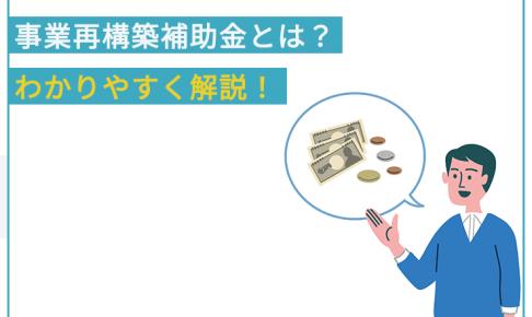 事業再構築補助金とは?【2020年第三次補正予算 】(2021年2月17日更新)