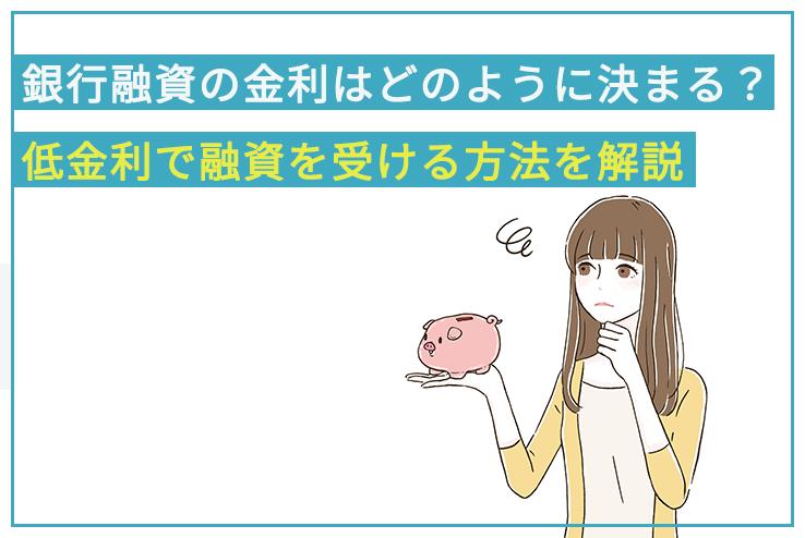 銀行融資の金利はどのように決まる?低金利で融資を受ける方法を解説