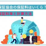 日本政策金融公庫で2回目のコロナ融資を受ける方法と審査のポイント