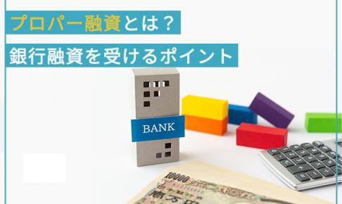 プロパー融資とは? 銀行融資を受けるポイント