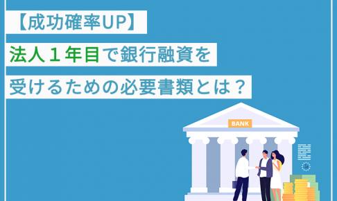 【成功確率UP】法人1年目で銀行融資を受けるための必要書類とは?