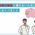 日本政策金融公庫の追加融資でみられる審査ポイントとは